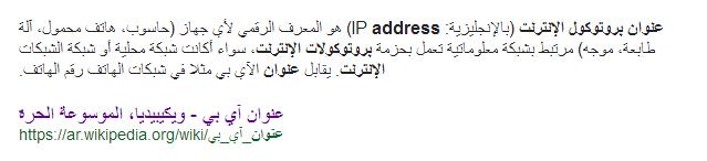 عنوان بروتوكول الانترنت