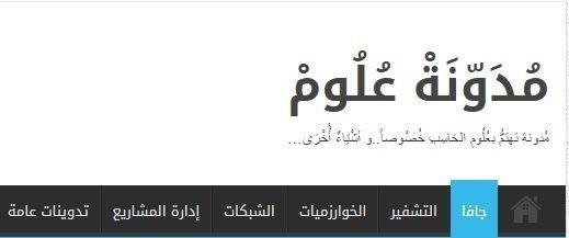 Photo of مرحباً بك في مُدونة عُلوم