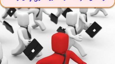 Photo of حدود صلاحيات مدير المشروع في كل مؤسسة