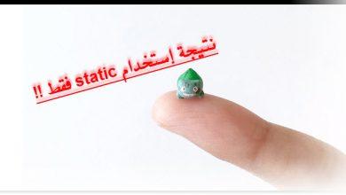 Photo of 5 إستخدامات لـ Static تقربك من الإحتراف