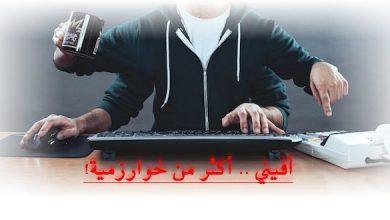 Photo of خوارزمية تشفير أفيني Affine Cipher