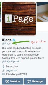 حساب شركة آي بيج ipage
