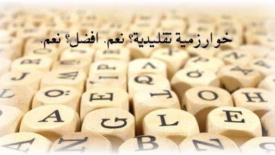 Photo of خوارزمية التشفير بالإستبدال بالأبجدية الموحدة | Substitution Monoalphbetic Cipher