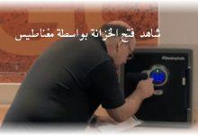Photo of هكر يفتح الخزائن الإلكترونية بمغناطيس خلال 3 ثوان!