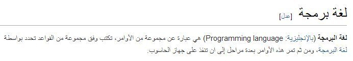 تعريف ويكيبيديا للغة البرمجة