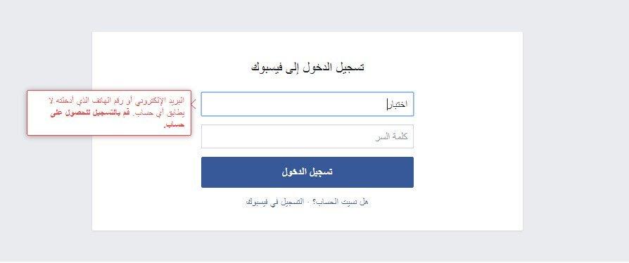 اجراء الاختبار باستخدام فيسبوك في جهة العميل
