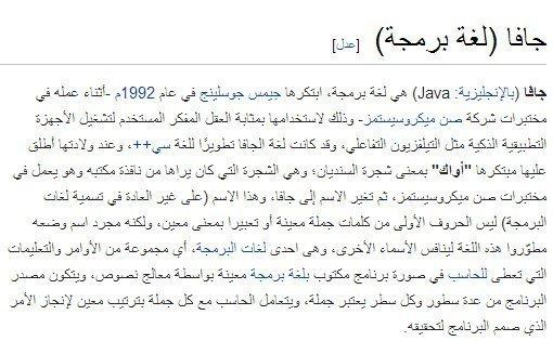 تعريف لغة الجافا