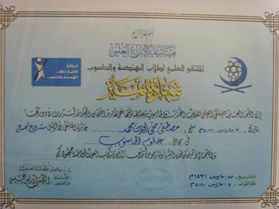 مصطفى الطيب - الابداع العلمي