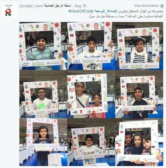 أطفال ساعة البرمجة في عمان