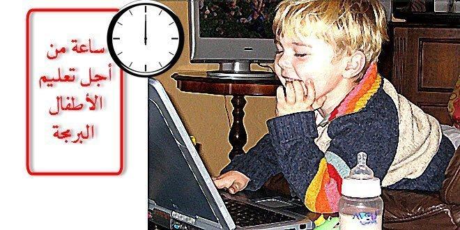 Photo of #ساعة_البرمجة: تعليم لغات البرمجة للأطفال ❤ يبدأ من هنا #hourofcode