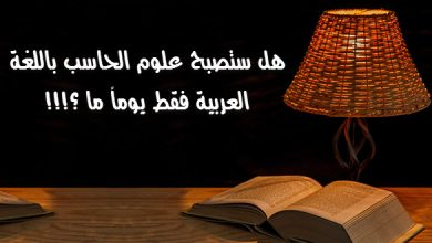 Photo of علوم الحاسب باللغة العربية هي المستقبل: يعمل المخلصون على التعريب و الترجمة بثبات