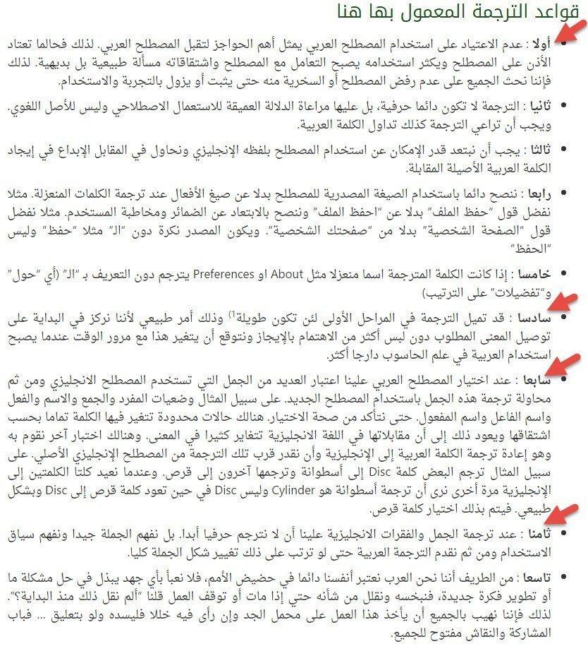 فوائد الترجمة إلى اللغة العربية في أعجوبة
