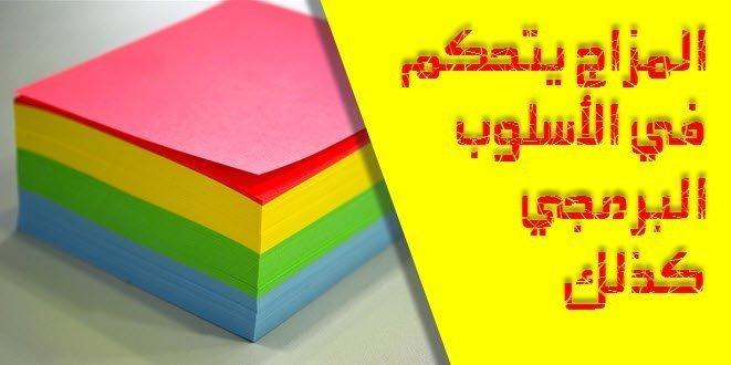 Photo of أساليب التعامل مع عبارة return في الدوال [تختلف بإختلاف المبرمجين]