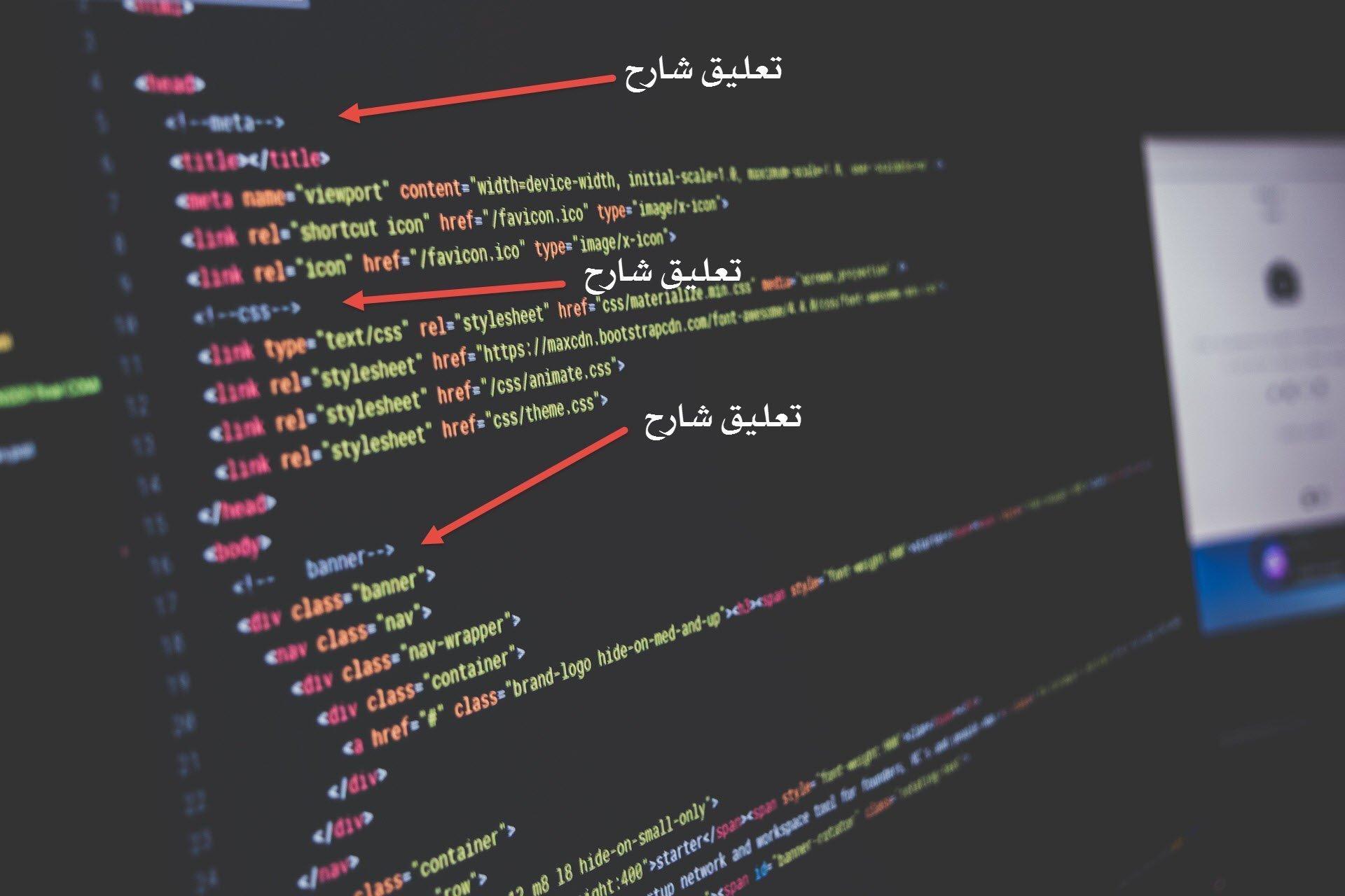 امثلة لكتابة التعليقات الشارحة في الكود