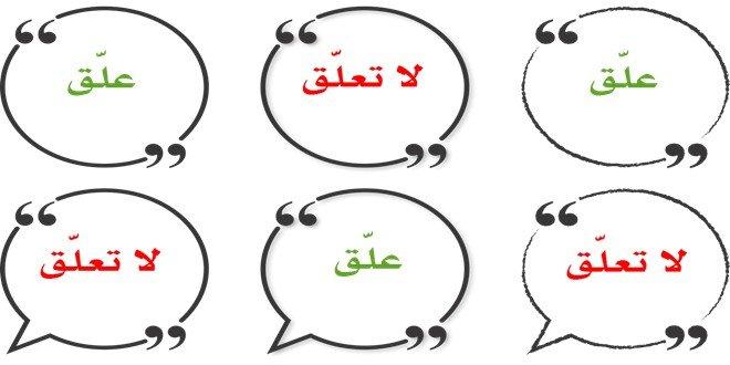 Photo of فكرة وواقع التعليقات في لغات البرمجة