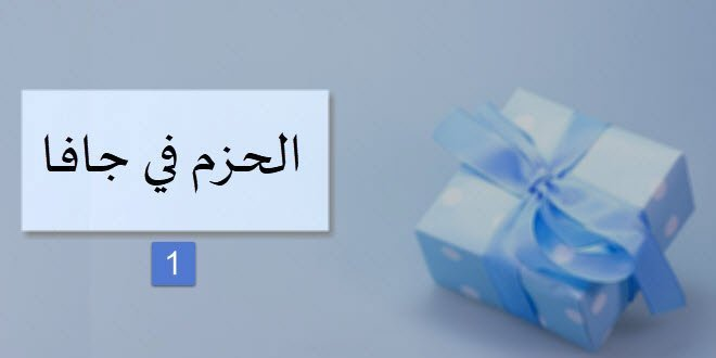 Photo of الحزم في لغة جافا packages – الجزء 1